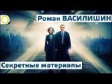 РОМАН ВАСИЛИШИН. СЕКРЕТНЫЕ МАТЕРИАЛЫ. 08.02.2018 РАССВЕТ