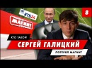 Почему Галицкий продал акции Магнит ВТБ 24 и ушел. Биография Сергея Галицкого. Парк в Краснодаре.