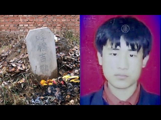Китай оправдание через 18 лет после казни новости