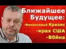 Ближайшее Будущее- Финансовый Кризис, В0ина, закат амрканской империи - Андрей Девятов
