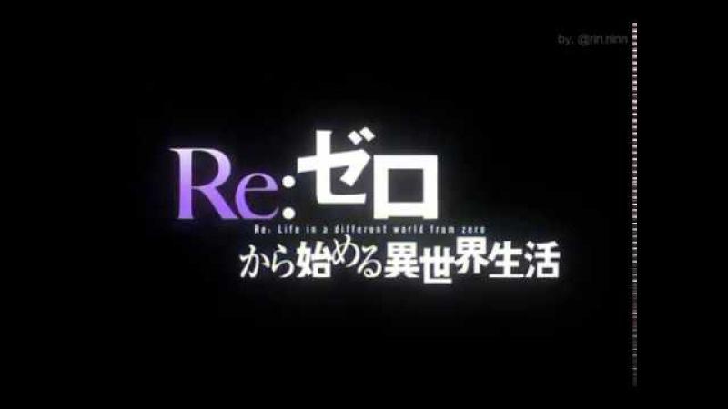 [Trailer OVA] ReZero Kara Hajimeru isekai Seikatsu
