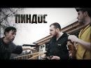 Короткометражка «Пиндос» Подготовлено DeeAFilm