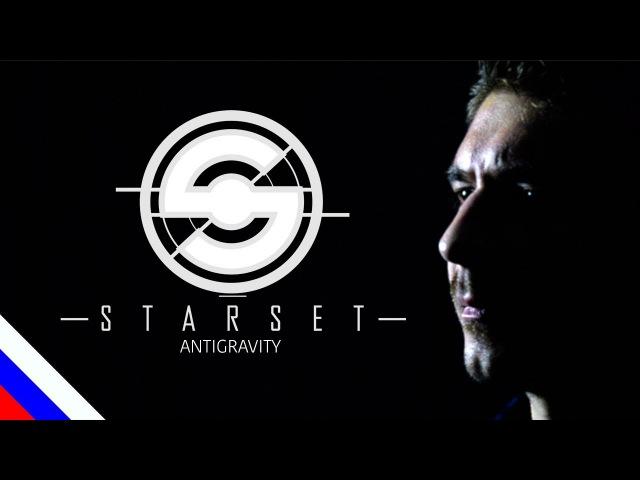 STARSET - Antigravity (перевод) [на русском языке] FATALIA