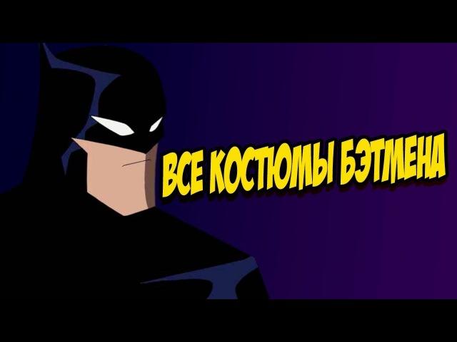 ВСЕ КОСТЮМЫ БЭТМЕНА I THE BATMAN (2004)