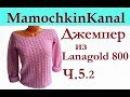 Женский джемпер крючком из Lanagold 800 Ч 5 2 V горловина полочки
