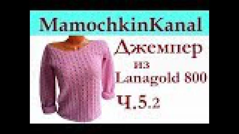 Женский джемпер крючком из Lanagold 800 Ч.5.2 V горловина полочки