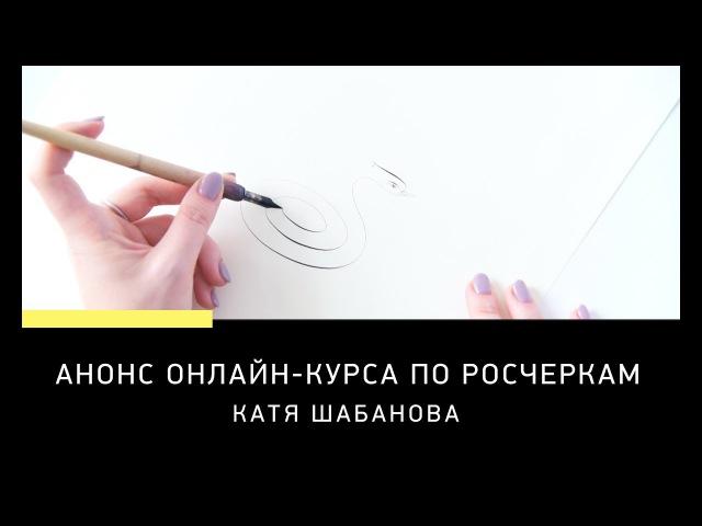 Анонс ОНЛАЙН-КУРСА ПО РОСЧЕРКАМ