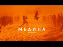 Jah Khalib - Медина | Премьера Клипа