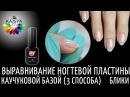 Выравнивание ногтевой пластины каучуковой базой 3 способа💅 Идеальные блики
