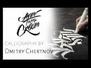 Calligraphy by Dmitry Chernov FOBOS GRUNT Арт Тату Сквот