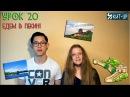 УРОК 20 - Едем в Пекин!- Китайский язык для начинающих с носителем - KIT-UP