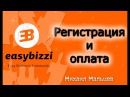 Easybizzi регистрация и оплата пошагово (Изи бизи)