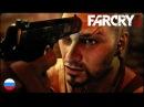 🌴 Far Cry 3 Stranded CGI 2012 русский дубляж без цензуры