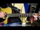 Мурка на гитаре РАЗБОР Фингерстайл Тональность Аm Как играть на гитаре песню