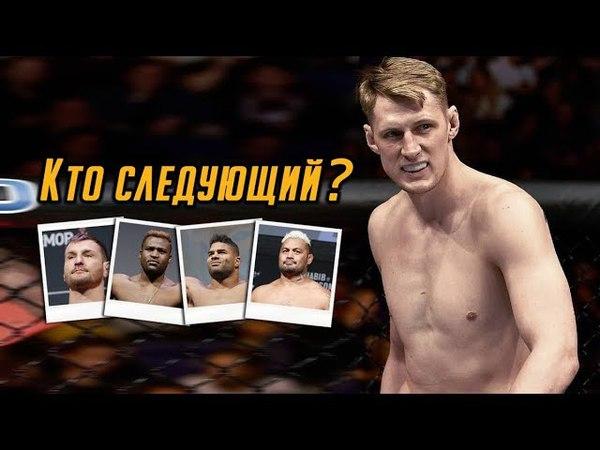 Кто следующий соперник АЛЕКСАНДРА ВОЛКОВА | Российский тяжеловес впервые в Топ-3 UFC