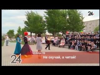 Челны ТВ 24 Литературный марафон Не скучай, а читай