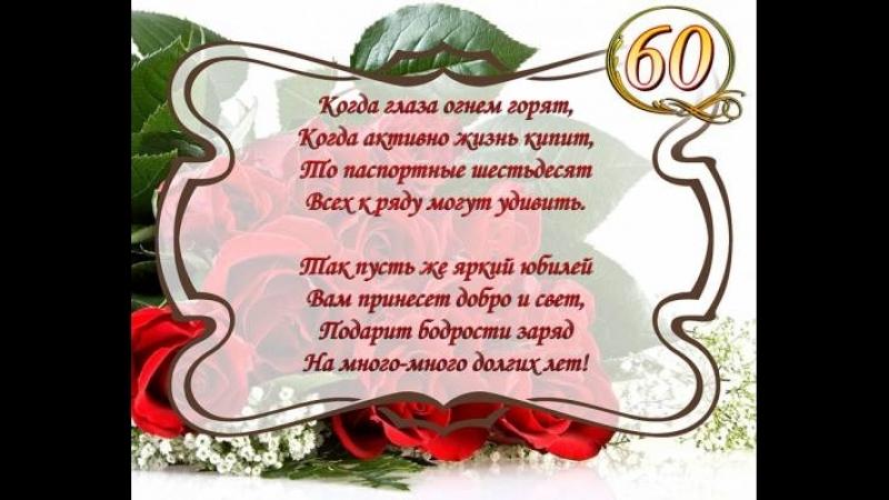 Поздравления с 60 летием женщине в стихах красивые коллеге женщине 99