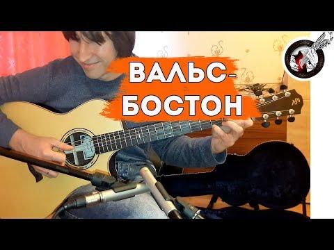 Вальс бостон на гитаре | А.Розенбаум / Alex Mercy