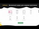 InVision - бесплатный cервис для создания прототипов сайтов.