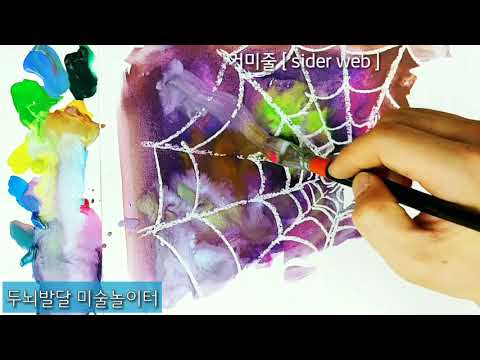 Esay coloring번지기 기법-거미줄 그리기(막칠연습)how to coloring