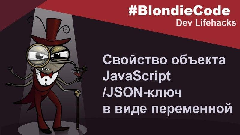 Свойство объекта JavaScript JSON-ключ в виде переменной
