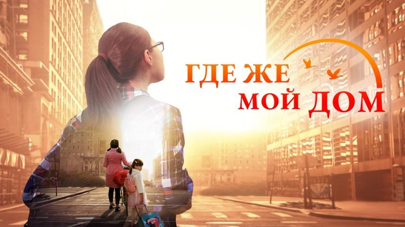 Церковь Всемогущего Бога|Христианский фильм ГДЕ ЖЕ МОЙ ДОМ Бог дал мне счастливую семью