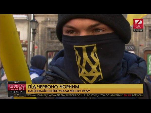 Через скандал з червоно-чорним стягом львівські націоналісти пікетували міськраду