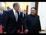 Сергей Лавров встретился с лидером КНДР Ким Чен Ыном.