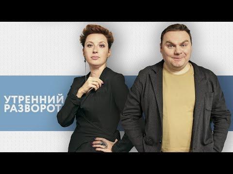 Утро с Сашей Плющевым и Таней Фельгенгауэр Живой гвоздь Евгений Бунимович