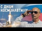 Поздравление с Днём космонавтики от Владимира Путина!
