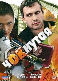 Чокнутая (Сериал 2011)