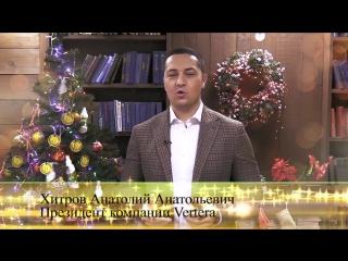 Майнинг клаб, Вертера С Новым 2018 годом