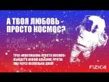 FIZICA - Поздравление с Днем Космонавтики!