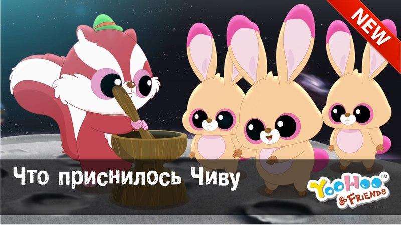 Юху и его друзья 2 сезон Что приснилось Чиву Серия 32