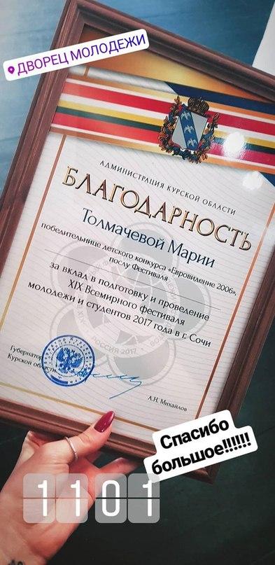 Мария Толмачева | Курск