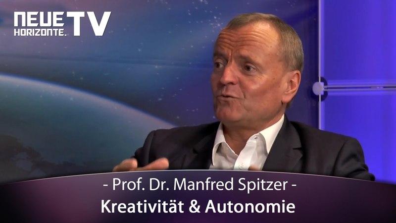 Креативность и автономия - Проф. Манфред Шпицер