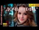 ДОЧЬ ШЕФА-Русские мелодрамы HD. Фильмы новинки 2017