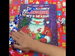 Большая книга новогодних игр и загадок