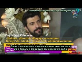 Интервью Энгина Акюрека в передаче Duymayan kalmasın
