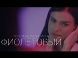 Елена Темникова - Фиолетовый (2018)[Музыка auf]