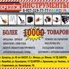 89273197777 сеть магазинов КРЕПЁЖ ИНСТРУМЕНТЫ