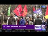 В Петербурге прошёл митинг в защиту Европейского университета