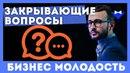 Михаил Гребенюк по продажам 11 Бизнес Молодость БМ