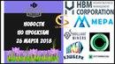 📣НОВОСТИ 📣CryptoMiningFarm GSMining Cashbery MERALife HBMCor BrilliantMiners от 26 марта 2018