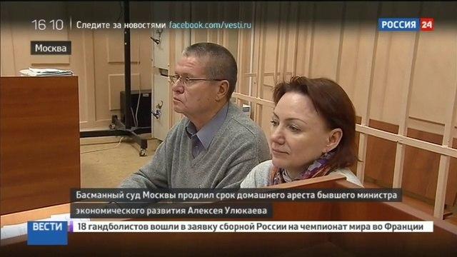 Новости на Россия 24 Дело Улюкаева свидетели могут стать подозреваемыми смотреть онлайн без регистрации