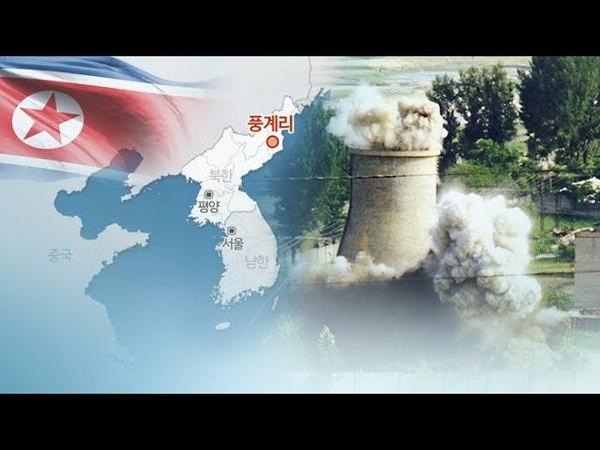 세계 이목 쏠린 북한 핵실험장…오늘 폐기 가능성 / 연합뉴스TV (YonhapnewsTV)