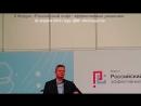Сергей Емельченков на форуме Российский софт эффективные решения