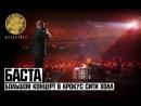 Баста - Большой концерт в Крокус Сити Холл (HD)