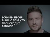 Сергей Лазарев - Так красиво (Если Бы Песня была О Том Что Происходит В Клипе) Пародия