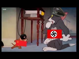 СССР и Фашистская Германия⁄Мем⁄Том и Джери приколы⁄